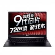 acer 宏碁 威武骑士 A715 15.6英寸游戏本(i5-9300H、8GB、512GB、GTX1650、72%NTSC)5199元包邮(需用券)