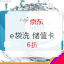 e袋洗  洗衣洗鞋洗家纺  储值卡300元面额 180元¥180