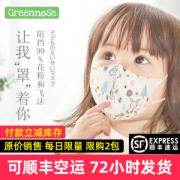 20点抢 日本 greennose 一次性儿童口罩 10只 防99%飞沫21.8元顺丰邮费自理