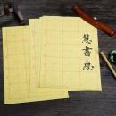 宁轩阁 米字格毛笔书法纸 24*36cm 50张 2.9元包邮(需用券)¥3