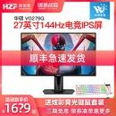 华硕(ASUS) VG279Q 27英寸IPS显示器( 144Hz、1ms、FreeSync) *2件1649元(合824.5