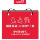 Baleno班尼路 女士上装福袋 3件装89元包邮
