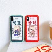 【全系列】新年鼠年有钱手机壳