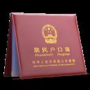 婉晴露 居民户口本保护套 2个 4.5元包邮(需用券)¥5