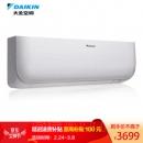 DAIKIN 大金 FTXB336TCLW 1.5匹 变频冷暖 壁挂式空调3699元包邮(下单立减)