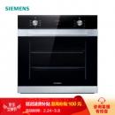 SIEMENS 西门子 HB333ABS0W 嵌入式烤箱 71L4299元包邮