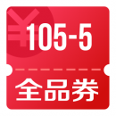 京东优惠券,全品券领105-5元