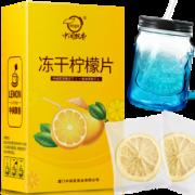 柠檬片泡茶干片蜂蜜冻干柠檬片泡水喝的花茶水果茶茶叶茶包  券后16.8元¥17