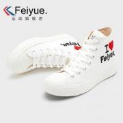 feiyue飞跃 DF/1-2126 爱心款 男女士高帮帆布鞋 2双99元包邮(折49.5元/双)