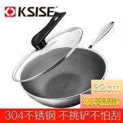Ksise 304不锈钢蜂窝涂层炒锅 32cm 对标康巴赫级168元包邮