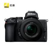 Nikon 尼康 Z 50 APS-C画幅 微单相机 套机(16-50mm f/3.5-6.3)6899元包邮