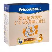 Friso美素佳儿 幼儿配方奶粉 3段 盒装 1200g159元包邮(需用券)