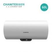 CHANITEX 佳尼特 CXE-B0 电热水器 60L799元