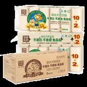 泉林本色卫生纸卷纸70节36卷 券后¥34.9¥45