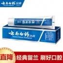 YUNNANBAIYAO 云南白药 留兰香型 牙膏 180g *3件64.9元(需用券,合21.63元/件)
