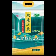 十月稻田 五常稻花香大米 5kg 64元包邮(双重优惠)
