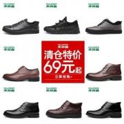 木林森 68054025 男士休闲鞋/皮鞋 多款可选69元起包邮