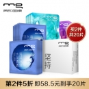 MG美即面膜 清透膜力 保湿补水舒缓 气垫面膜贴 20片 45元¥45