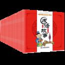《成语故事礼盒装》全套100册 21.8元包邮(需用券)¥22
