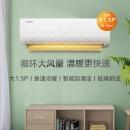 Hisense海信大1.5匹p空调挂机冷暖家用壁挂式官方35GW/A8X700N-N31481.78元