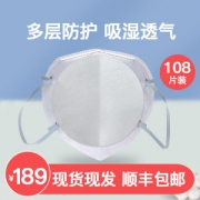 一次性口罩防护垫 108片装74元包邮