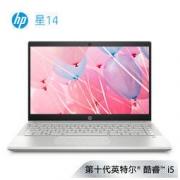 HP 惠普 星14 14英寸笔记本电脑(i5-1035G7、8GB、512GB、MX250)4769元