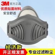 3M 3200 防护面罩 口罩+KN90级别滤棉10片79元到手