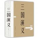 《三国演义》裸脊精装 9.9元包邮(需用券)¥10