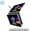 DELL 戴尔 XPS13-7390 13.4英寸超轻薄触控笔记本电脑(十代 i7-1065G7 16G 512G)