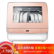 Haier 海尔 HTAW50STG系列 台上式洗碗机 玫瑰金