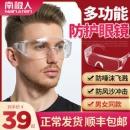 南极人 防飞沫防护眼镜29元包顺丰现货速发
