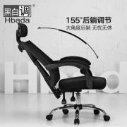 Hbada黑白调HDNY132电脑椅(黑色不带脚托)