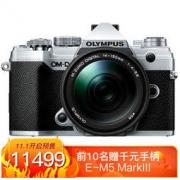 OLYMPUS 奥林巴斯 E-M5 Mark III 14-150mm F4.0-5.6 II微单