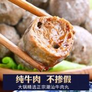 冠昌福 正宗潮汕牛肉丸+牛筋丸 2斤 牛肉含量超过85%