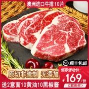 国企下属公司 塔斯蒂 澳洲原切无腌制 牛排组合 10片共1.5kg