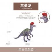 wenno 仿真恐龙模型玩具 兰伯龙 9.9元(需用券)