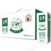 yili 伊利 金典纯牛奶 250ml 16盒 *2件