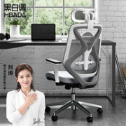历史低价、SGS四级认证气杆+自适应双腰托:Hbada 黑白调 140WM 人体工学电脑椅