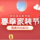 促销活动:京东 春季家装节 多款好价每满300减30元,爆款低至5折
