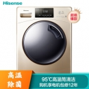 Hisense 海信 HG100DAA125FG 10公斤 滚筒洗衣机1439元包邮(需用券)