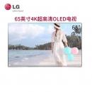 LG OLED65E9PCA 65英寸 4K超高清HDR全面屏液晶平板电视