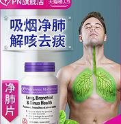 加拿大进口、清肺/呵护呼吸道:45粒/瓶 PN 净肺片 胶囊
