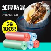 31日0点 加厚一次性垃圾袋100只  券后3.8元¥6
