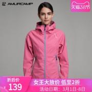 Amurcamp 1.5万透湿1万防水 女防暴雨级跑步冲锋衣