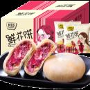 云南特产经典鲜花饼 10枚 7.9元包邮¥8