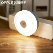 6日0点:欧普照明 插电LED小夜灯 两档调光