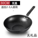 浩诺 无油烟麦饭石不粘锅 13.8元起包邮¥14