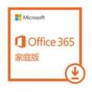 Microsoft 微软 Office 365 家庭版 1年订阅 6用户229元