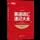 《新东方·英语词汇速记大全》 9.9元包邮(需用券)¥10