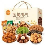 CAFINE 刻凡 坚果零食礼盒 10袋装 960g 山楂条 128g 海盐味小饼干 100g
